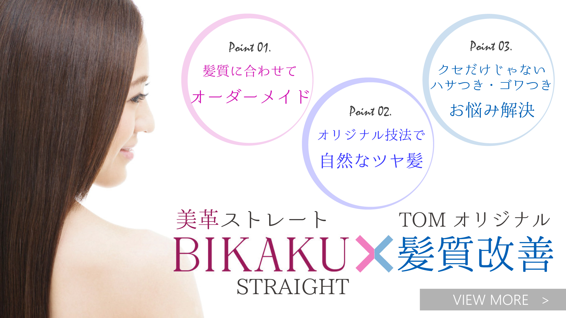 縮毛矯正 BIKAKU | 美革ストレート